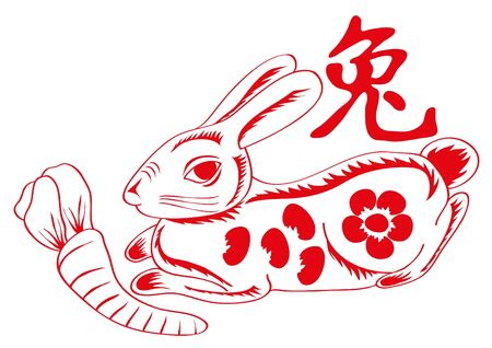 illustration of Chinese zodiac of rabbit with carrot Stock Vector - 9727381