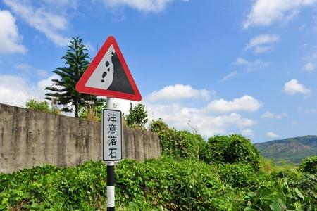 Road sign warning drivers of falling rocks in Taiwan Stock Photo - 13243175