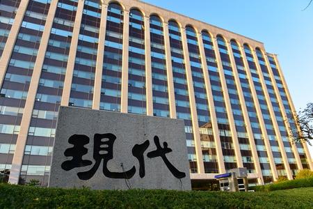 oficina antigua: SEUL - 05 de octubre: El ex sede de Hyundai, tomada el 5 de octubre de 2014 en Se�l, Corea del Sur Editorial