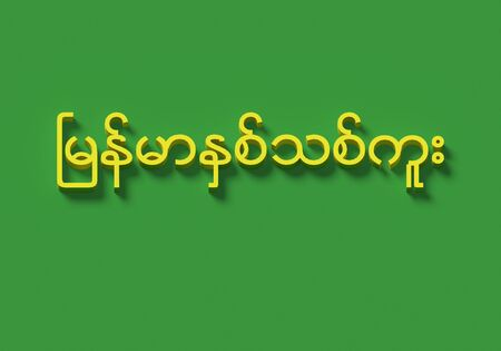 3D WORDS WHICH MEAN MYANMAR NEW YEAR IN BURMESE LANGUAGE ON PLAIN BACKGROUND