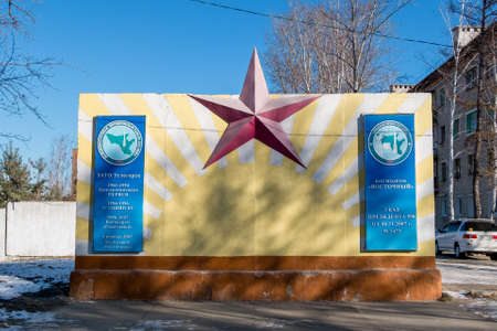 Tsiolkovsky, Russia - 2016, winter - Commemorative concrete plaque with a red star in the center of Uglegorsk, indicating the start of construction of the Vostochny cosmodrome. Editorial