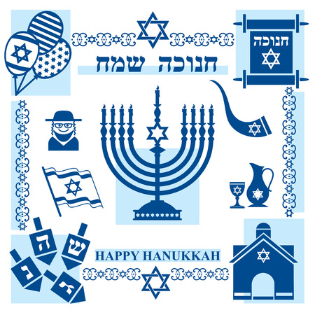 shalom: set of vector images for the Jewish holiday of Hanukkah Illustration