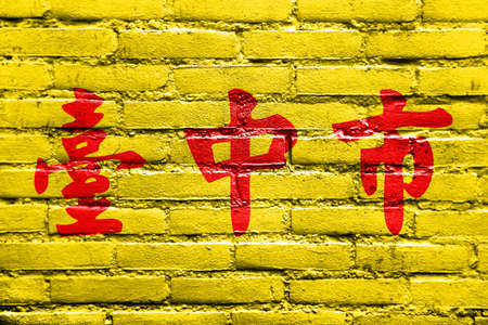 polity: Flag of Taichung, Taiwan, painted on brick wall