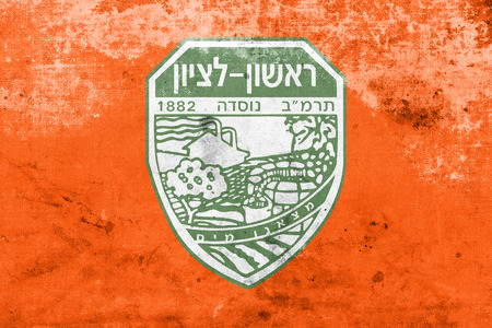 jewish community: Flag of Rishon LeZion, Israel, with a vintage and old look