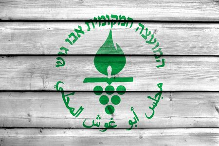 jewish community: Flag of Abu Ghosh City, Israel, painted on old wood plank background