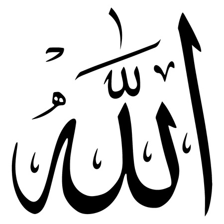 Religious sign. Islam. Calligraphy of the name Allah. Vector Format. Stock Illustratie