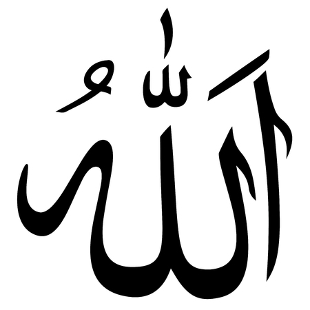 credence: Religious sign. Islam. The word Allah in Arabic calligraphy. Vector Format.