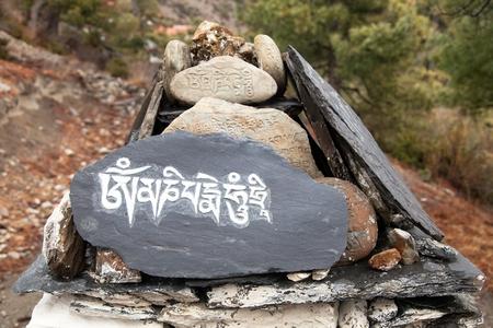 Mani wall and stone with buddhist symbols, Nepal himalayas mountains, Nepal buddhism Stock Photo