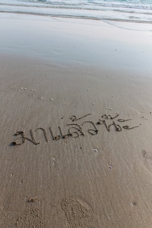 Letter Thailand - ma laew na  To you  sand on a beach , Rayong Thailand photo