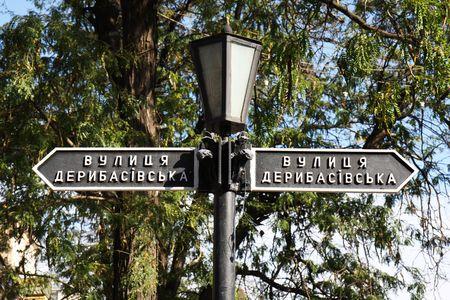 odessa: Direction to the most famous Odessa street – Deribasovskaya Street. Odessa, Ukraine