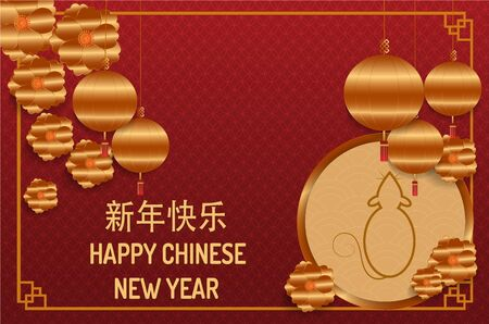 Happy Chinese New Year 2020. Golden rat, flower and hanging gold lanterns. Traditional chinese background. Illustrator vector. Ilustração
