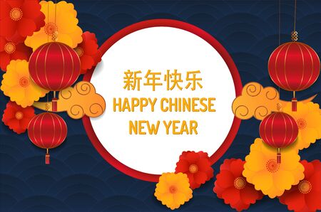 Happy Chinese New Year 2020. Flower, cloud and hanging lanterns. Traditional chinese background. Illustrator vector. Banco de Imagens - 136964330