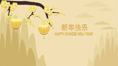 2020 chinese new year vector. Lantern with flower, tree and mountain ilustration. city and valley landscape greeting card Banco de Imagens - 137151647