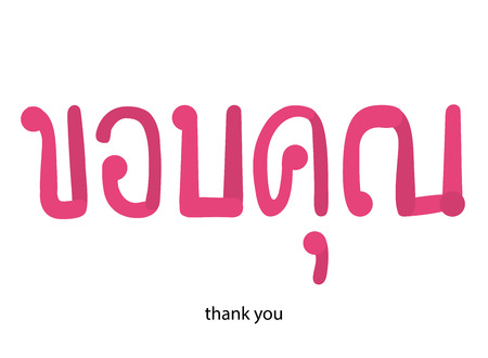 good bye: thank you thai text