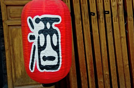 caligraphy: A big red lantern with black on white Chinese caligraphy