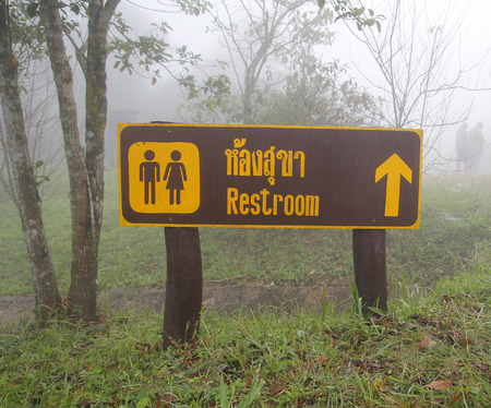 sign restroom in the park photo