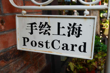 post card: Post Card sign in chinese letters