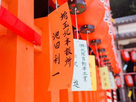 street lamp: KYOTO, JAPAN - JULY 05, 2017: Close up of red Tori Gate at Fushimi Inari Shrine in Kyoto, Japan.