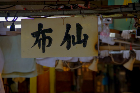 TOKYO, JAPAN JUNE 28 - 2017: Japanesse word in a white paper hanging at the Fish Market Tsukiji wholesale in Tokyo Japan Editorial