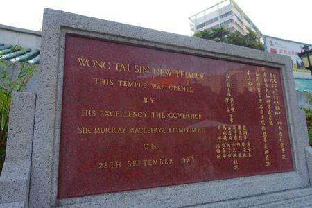 HONG KONG, CHINA - JANUARY 22, 2017: Informative sign at the enter of Wong Tai Sin Buddhist Temple to pray, in Hong Kong, China.