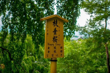 KYOTO, JAPAN - JULY 05, 2017: Informative sign inside of the Zen Garden of Tenryu-ji, Heavenly Dragon Temple. In Kyoto, Japan