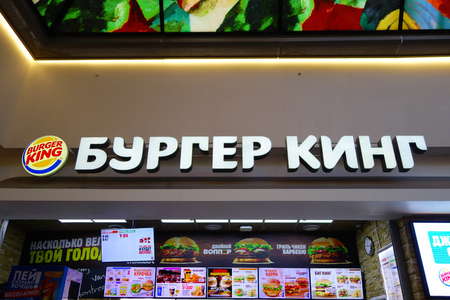 MOSCOW, RUSSIA- APRIL, 24, 2018: View of burger king fast food restaurant logo at outdoors wall, Burger King is Famous American Fastfood Restaurant Chain Operating in Over 100 Countries Editorial