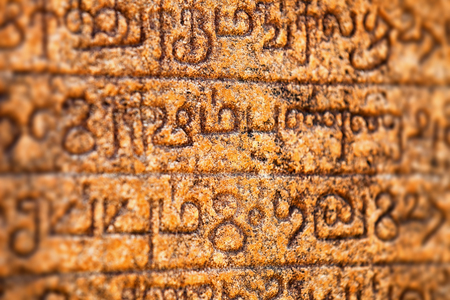 Sri Lanka, Polonnaruva. Ancient inscriptions on stone wall