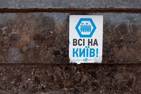 undemocratic: KHMELNYTSKY, UKRAINE - OCTOBER 05, 2014: Old paper notice on the dark marble wall urges the people to ride in Kyiv to protest against the anti-democratic actions of the old government. This message dated approximately from December 2013 to February 2014. Editorial