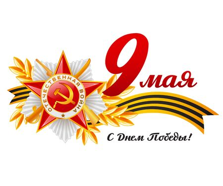 may 9: Card with elements for victory day. Translate 9 May, Victory day.