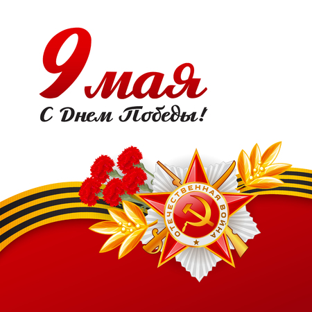 may: Card with elements for victory day. Translate 9 May, Victory day.