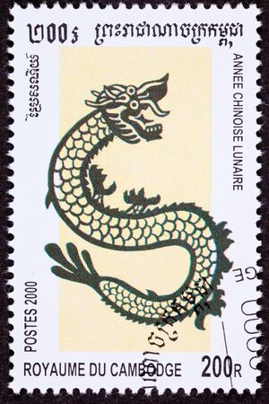 perforated: Canceled Cambodian Postage Chinese Year of the Dragon 2000 Series