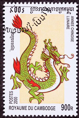 postage stamp: Canceled Cambodian Postage Chinese Year of the Dragon 2000 Series