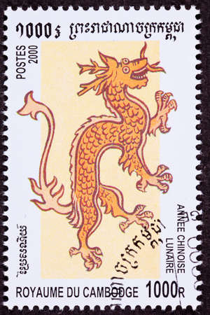 canceled: Canceled Cambodian Postage Chinese Year of the Dragon 2000 Series