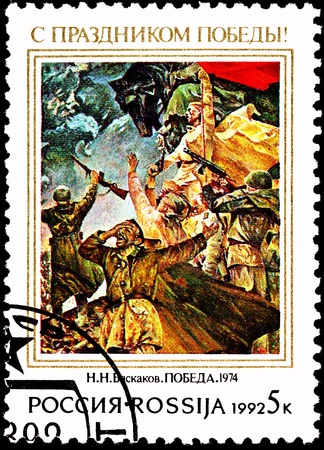 end of world: RUSSIA - CIRCA 1992:  A stamp printed in Russia shows Soviet soldiers celebrating the end of World War II, circa 1992.