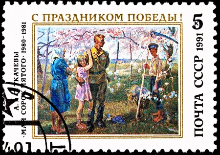 USSR - CIRCA 1991:  A stamp printed in USSR commemorates the end of World War II, Victory Day, showing a man, boy, girl, and woman in a field surrounded by cherry blossoms, circa 1991.
