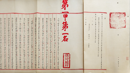 Zhao Pingzhong's imperial examination paper