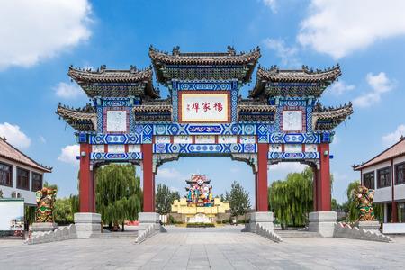 Yang Jia Bu Memorial Archway Editorial