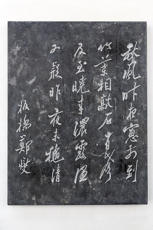 Zheng Banqiao Calligraphy Stone Carving 新聞圖片