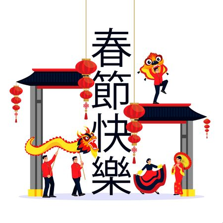 Celebrating Chinese Lunar New Year. Vector flat cartoon isolated illustration. Dancing people, dragon and lanterns on Chinese characters mean Happy Chinese New Year.