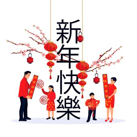 Happy Chinese family prepares for Lunar New Year. Vector flat cartoon isolated illustration. Dad, mom and two kids with holiday decorations near Chinese characters mean Happy New Year