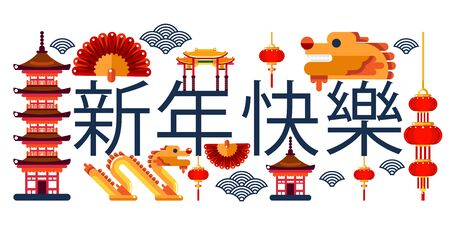 Celebrating Chinese Lunar New Year abstract creative concept. Vector flat illustration with dragon, lanterns, traditional architecture and Chinese characters means Happy New Year.
