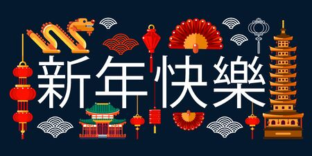 Celebrating Chinese Lunar New Year creative concept. Vector abstract flat illustration on black background. Dragon, lanterns, traditional architecture and Chinese characters means Happy New Year.