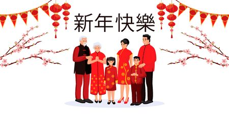 Chinese family, holiday decor isolated on white background. Lunar New Year celebrating design elements for banner, poster or greeting cards. Vector illustration. Chinese characters mean Happy New Year 向量圖像