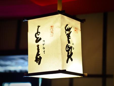 Japanese Restaurant Editorial