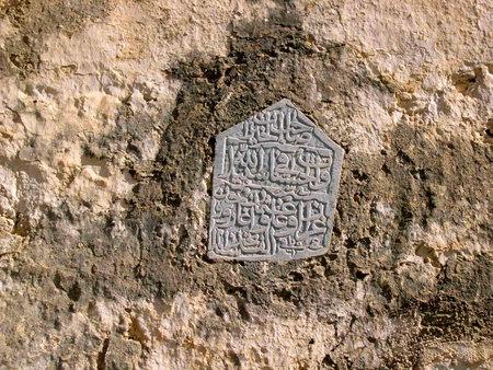 Arabic Carving over door in Rethymno Crete Stock Photo - 14699899