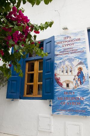 chora: Los lugares de inter�s en Chora la ciudad principal en la isla de Mykonos en Grecia Editorial