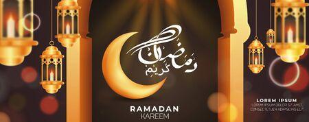 Happy Ramadan Kareem Greetings Banner, Ramadan Kareem Illustration Vector