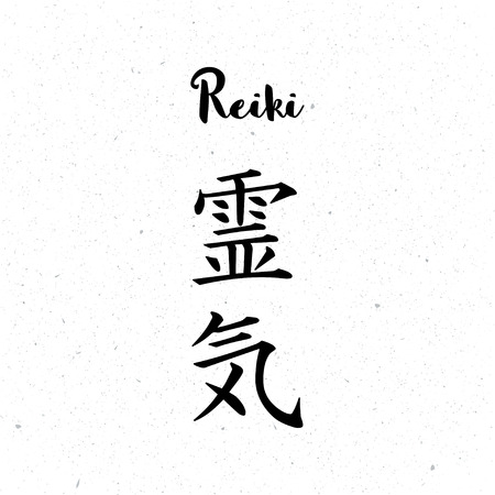 Sacred geometry. Reiki symbol. The word Reiki is made up of two Japanese words, Rei means 'Universal' - Ki means 'life force energy'.