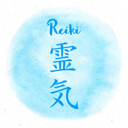 Heilige geometrie. Reiki symbool. Het woord Reiki bestaat uit twee Japanse woorden, Rei betekent 'Universal' - Ki betekent 'levenskracht energie'. Stock Illustratie