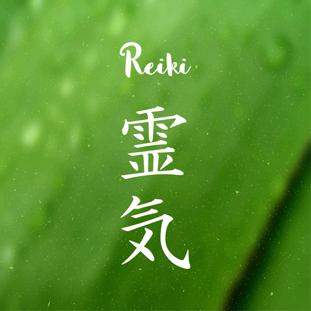 Sacred geometry. Reiki symbol. The word Reiki is made up of two Japanese words, Rei means Universal - Ki means life force energy.